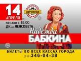 концерт Надежда Бабкина_14апреля2013_ДкЛенсовета